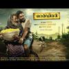 Ordinary Malayalam Film Ringtone Mp3