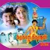 Maankuiyle BGM / From movie Karagattakaran / Music by Ilayaraja / Ripped By Aruin Arun