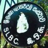 Sri Lanka National Anthem - SLBC