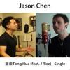 童话 Tong Hua (feat. J Rice)