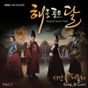 Lyn - Back In Time (Ost. The Moon Embracing Sun)