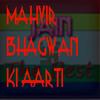 OM JAI MAHAVIR PRABHU SHRI MAHVIR BHAGWAN JI KI AARTI DIGAMBER wmv