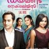 Nilaamalare Diamond Necklace Malayalam Movie [ringtone] Mp3