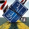 Sound of street Band - Masr Blel فرقة صوت الشارع - مصر بليل