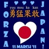 Forza Japan, 2011!!! [Free Download]