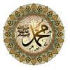 نشيد عن الرسول صلى الله عليه وسلم لم تره من قبل
