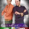 El Douniya z8ire حسين الديك