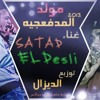 مولد المدفعجيه 2013 غناء السادات والديزيل
