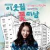 Park Shin Hye - Pitch Black (Flower Boy Next Door OST Part.4)