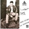 عمرو دياب - يا عمرنا