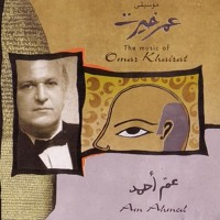 The Case Of Am Ahmed-قضيه عم احمد - عمر خيرت