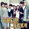 Taeyeon - to the beautiful you ost