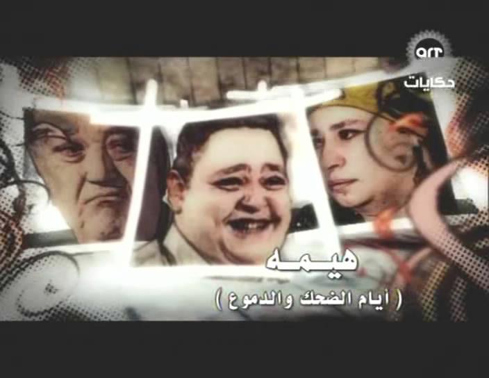 Hima - Ayam El-De7k Wa El-Demo3 هيمة - ايام الضحك والدموع