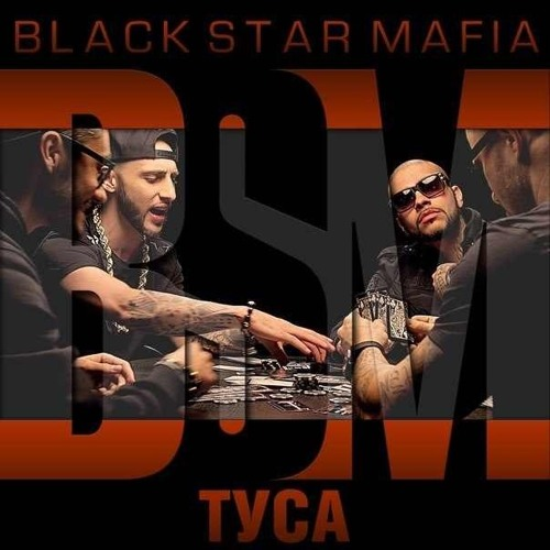 Black Star Mafia (Timati, L'one, Мот, Джиган) - Туса (Prod. by DIAMONDSTYLE.COM) by CVPELLV