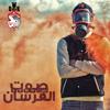 18. Zamalek Hobak Horya | زمالك حُبك حريه