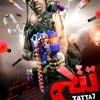 فيلم تتح غناء محمد سعد وبوسي