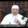 (محمد راتب النابلسي - اسماء الله الحسنى - الودود (2 - 2