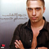 Hossam Habib - Gowa El Alb / حسا� حب�ب - ج�� ا���ب album artwork