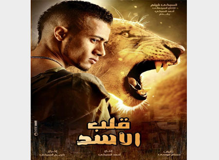 film qalb al assad