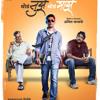 Tension chya Bailala Dhol From Movie Thoda Tuza Thoda Maza