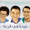 دبحونا بالاحزان (بدون موسيقى ) ... محمد عباس