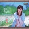旧梦不须记  - gau6 mung6 bat1 seoi1 gei3 - Tình xưa nghĩa cũ