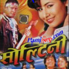 Barsha Timi Cham Cham - Udit Narayan   Deepa Jha (Nepali Movie Choro) - YouTube