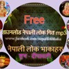 New Nepali Lok Geet Chinta Chhaina Kei By Pasupati Sharma