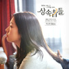 Park Shin Hye Story ost The Heirs part 5