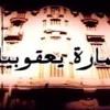 مقدمة مسلسل عمارة يعقوبيان - دوقينا يا عزيزة