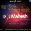 Been Vajavet Ja - Dj Mahesh Kolhapur