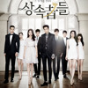 Big Baby Driver - Here For You (Heirs OST Album Part.1)