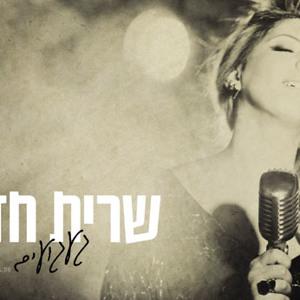 שרית חדד - געגועים Sarit Hadad להורדה