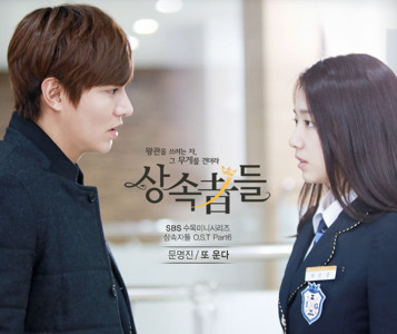 Look jin heirs dont back ost hyuk lagu choi the download