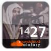 Al-Wak'ah 1427 - سورة الواقعة