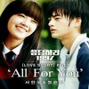 All For You Reply 1997 OST (Cover)