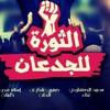 الثورة للجدعان .. محمد الصنهاوى