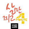 [COVER] 4Minute - 살만찌고 (Only Gained Weight)