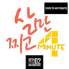 [COVER] 4MINUTE - Only Gained Weight (살만찌고)