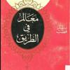 كتاب معالم في الطريق ٩ من ١٣ - جنسية المسلم وعقيدته