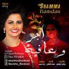 شمه حمدان - اجر و عافيه - ShammaHamdan - Aejr&afya -  2014