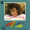 Hamid El Shaery - Simone Batkaled Gadd - بتكلم جد - NoShO
