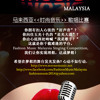 Fashion Music Malaysia Minus One (Transpose Key)