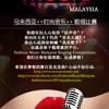 Fashion Music Malaysia Theme Song