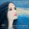 Улетай на крыльях ветра | Evgeniya Sotnikova