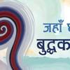Jaha Chhan Buddha Ka Aankha
