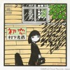 村下孝蔵 - 初恋 【歌ってみた】【Synvia】