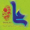 Dum Hama Dum Ali Ali