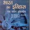Bharat Ka Itihas - by Basant Capsule 1