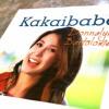 Donnalyn Bartolome - Kakaibabe (Filtered Instrumental)